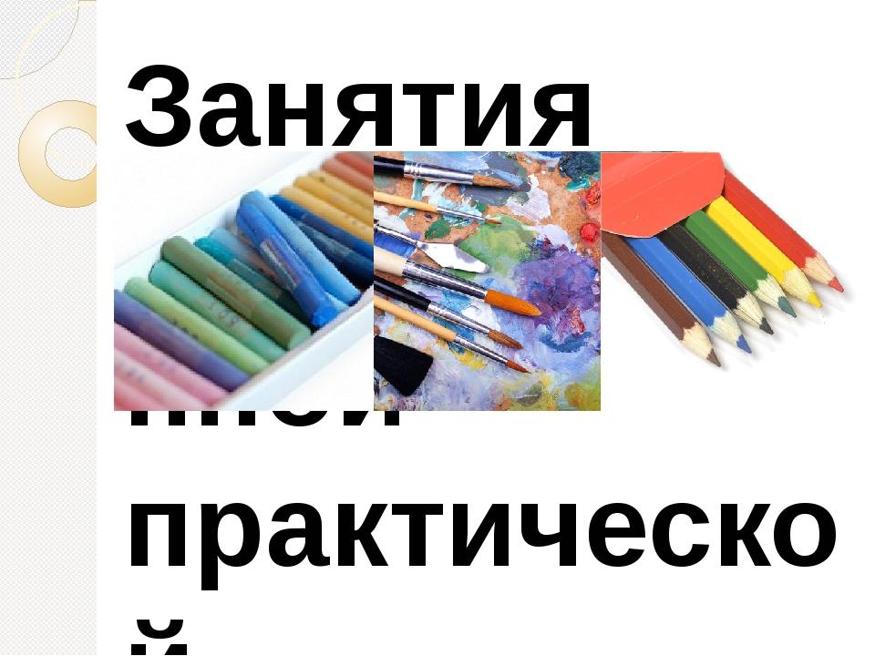 Занятия художественной практической деятельностью решают не только задачи худ...