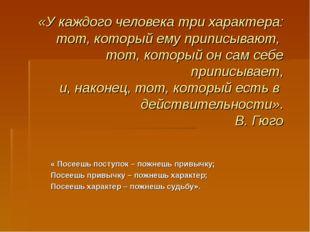 «У каждого человека три характера: тот, который ему приписывают, тот, который