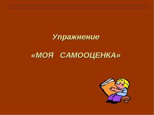 Упражнение «МОЯ САМООЦЕНКА»