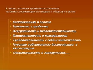 1. Черты, в которых проявляется отношение человека к окружающим его людям и к