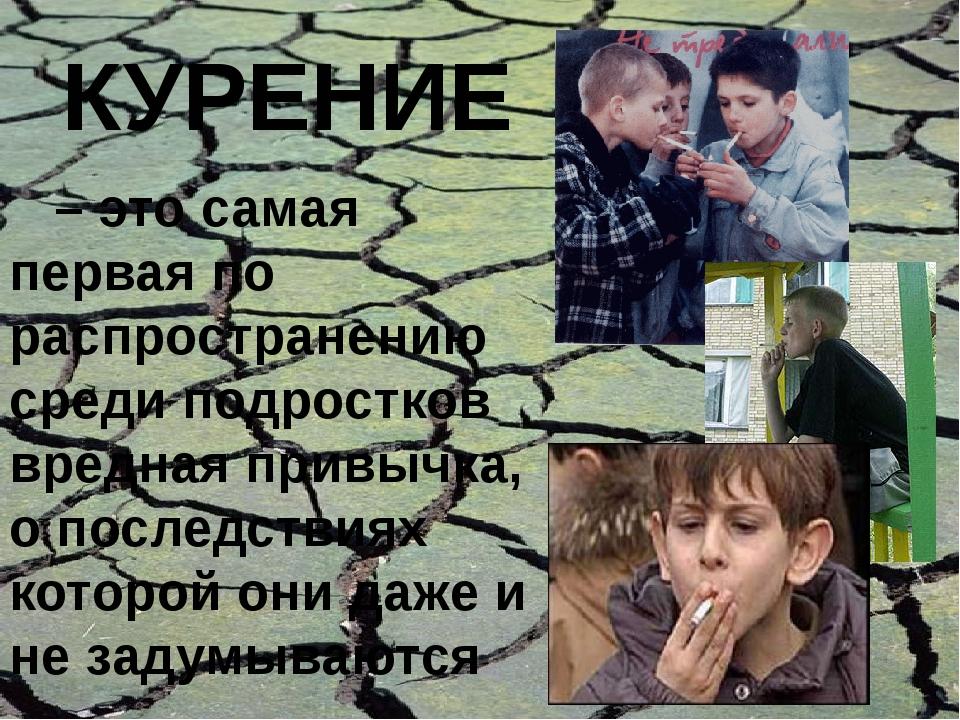 КУРЕНИЕ – это самая первая по распространению среди подростков вредная привыч...