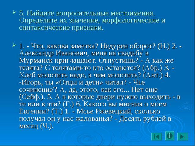 5. Найдите вопросительные местоимения. Определите их значение, морфологически...