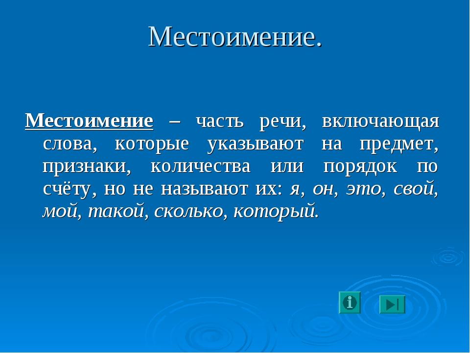 Местоимение. Местоимение – часть речи, включающая слова, которые указывают на...