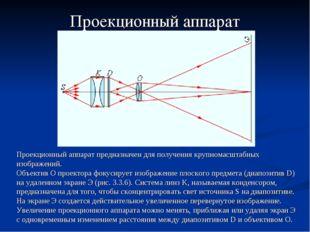 Проекционный аппарат Проекционный аппарат предназначен для получения крупнома