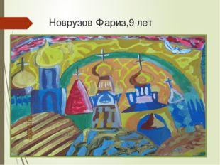 Новрузов Фариз,9 лет