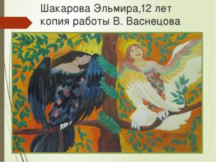 Шакарова Эльмира,12 лет копия работы В. Васнецова