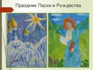 Праздник Пасхи и Рождества