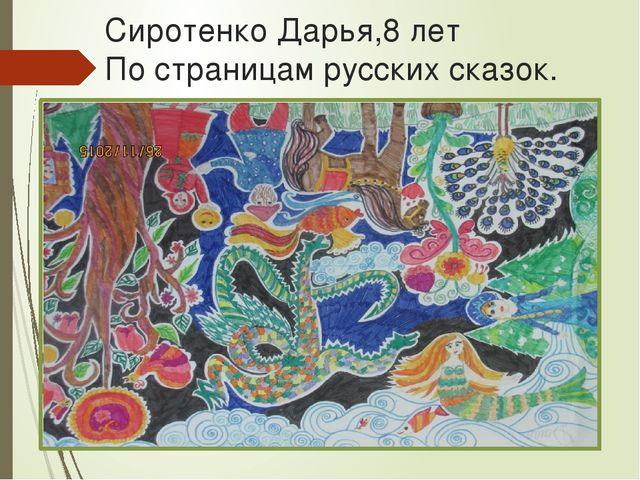 Сиротенко Дарья,8 лет По страницам русских сказок.