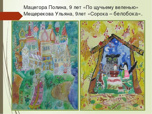 Мацегора Полина, 9 лет «По щучьему веленью» Мещерекова Ульяна, 9лет «Сорока –...