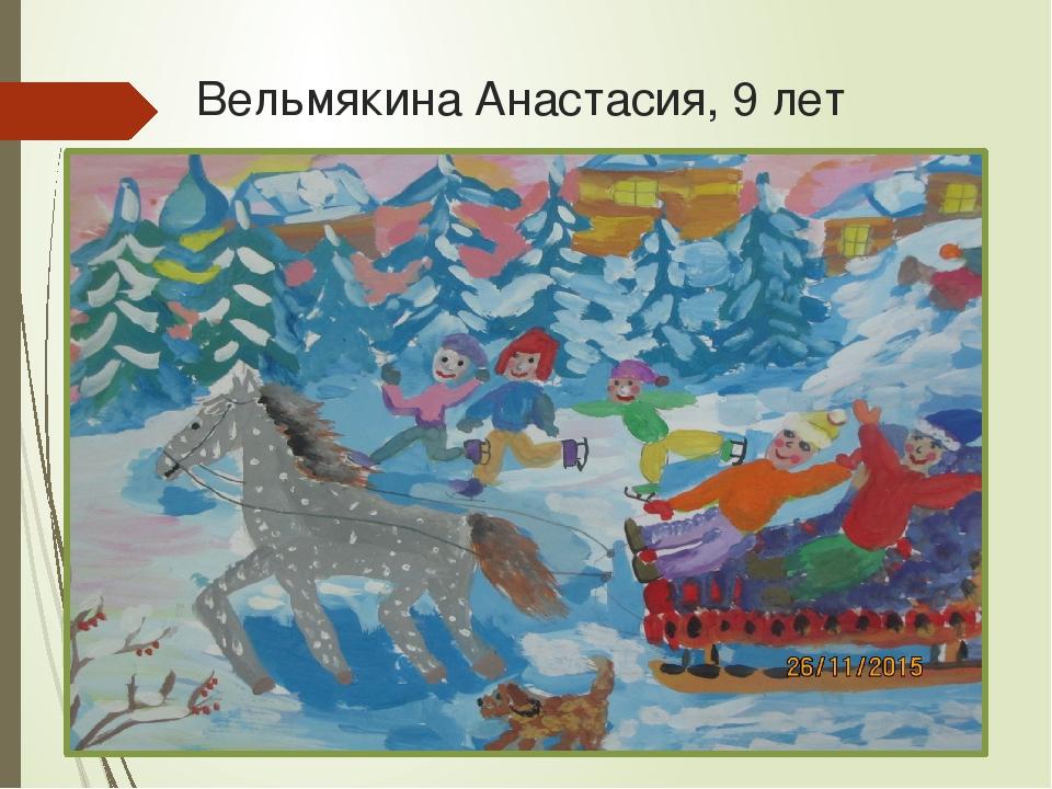 Вельмякина Анастасия, 9 лет