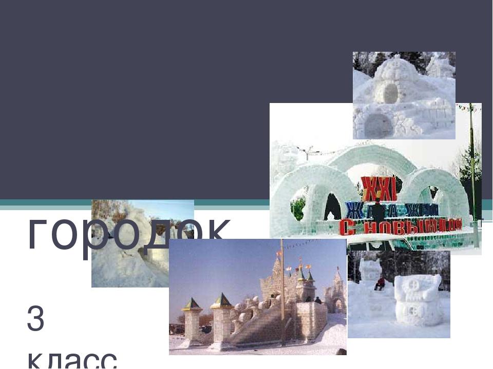Снежный городок 3 класс Иванова Т. В.