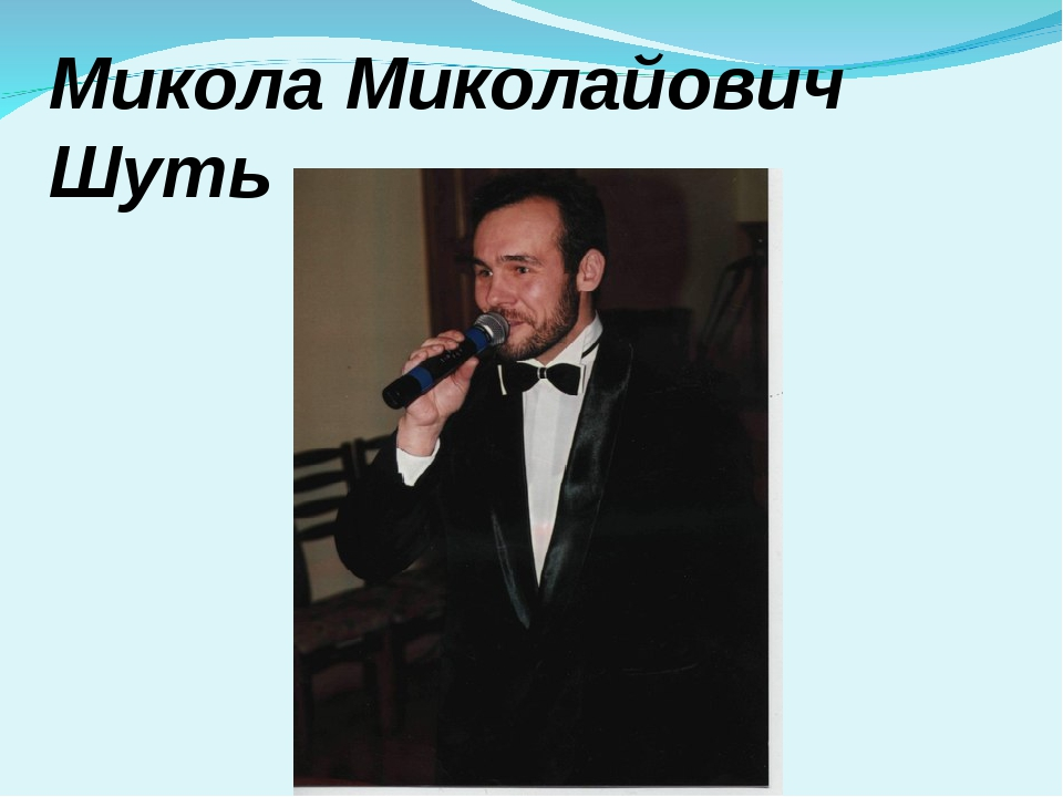 Микола Миколайович Шуть