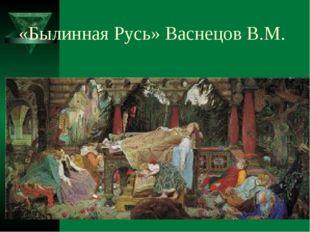 «Былинная Русь» Васнецов В.М.