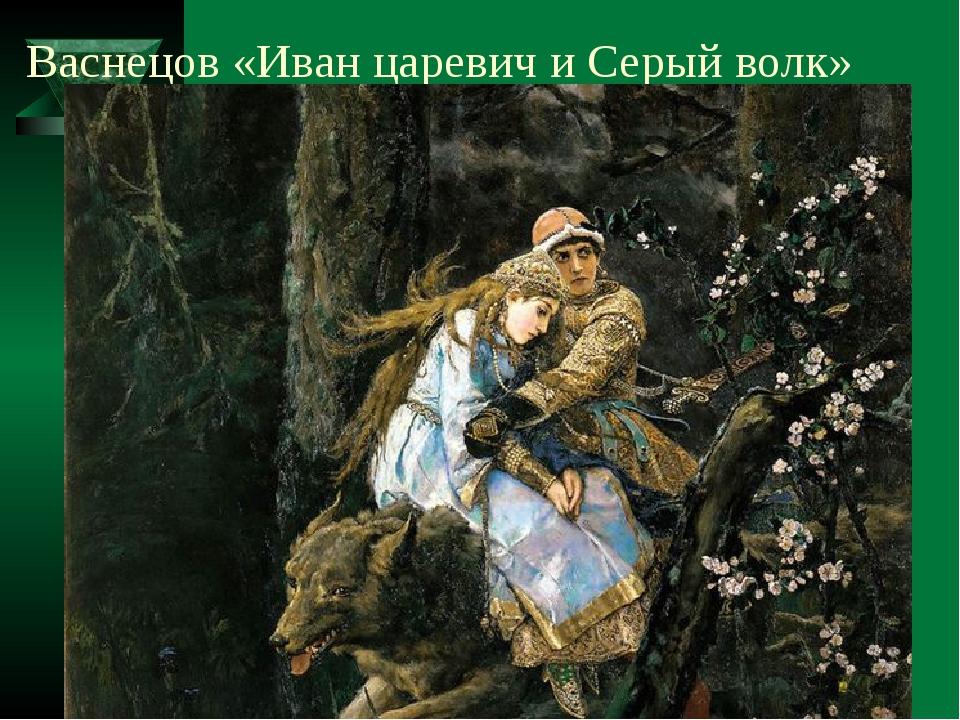 Васнецов «Иван царевич и Серый волк»