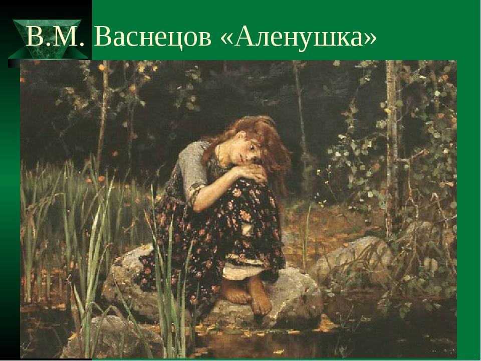 В.М. Васнецов «Аленушка»