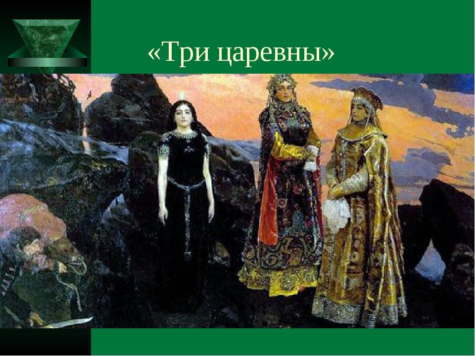«Три царевны»