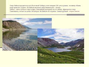 Озеро Байкал находится на юге Восточной Сибири, в него впадает 336 рек и ручь
