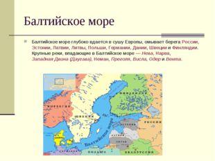 Балтийское море Балтийское море глубоко вдается в сушу Европы, омывает берега