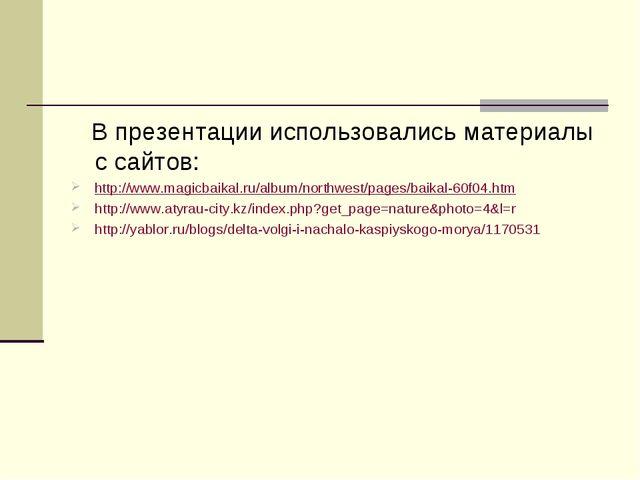 В презентации использовались материалы с сайтов: http://www.magicbaikal.ru/a...