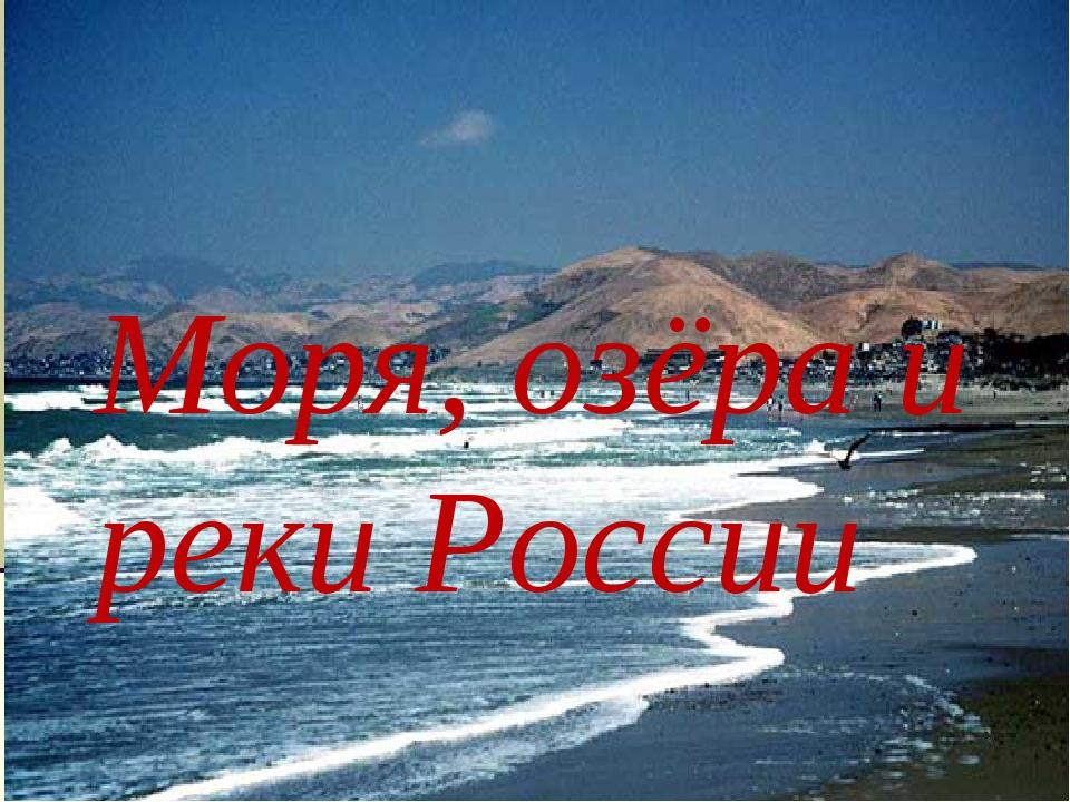 Моря, озёра и реки России
