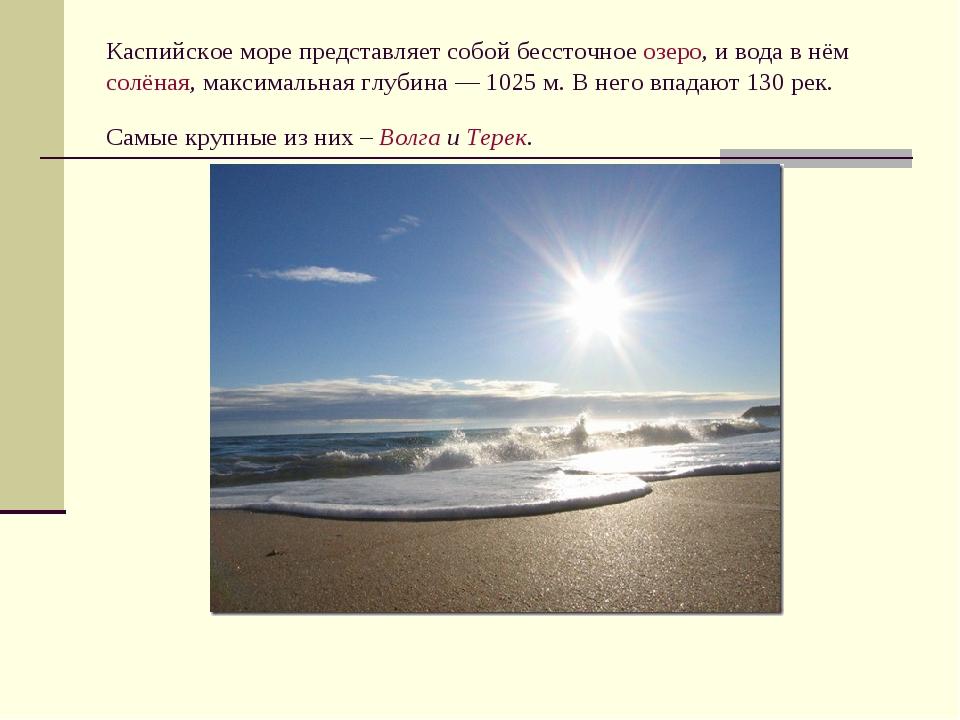 Каспийское море представляет собой бессточное озеро, и вода в нём солёная, ма...
