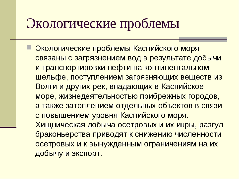 Экологические проблемы Экологические проблемы Каспийского моря связаны с загр...