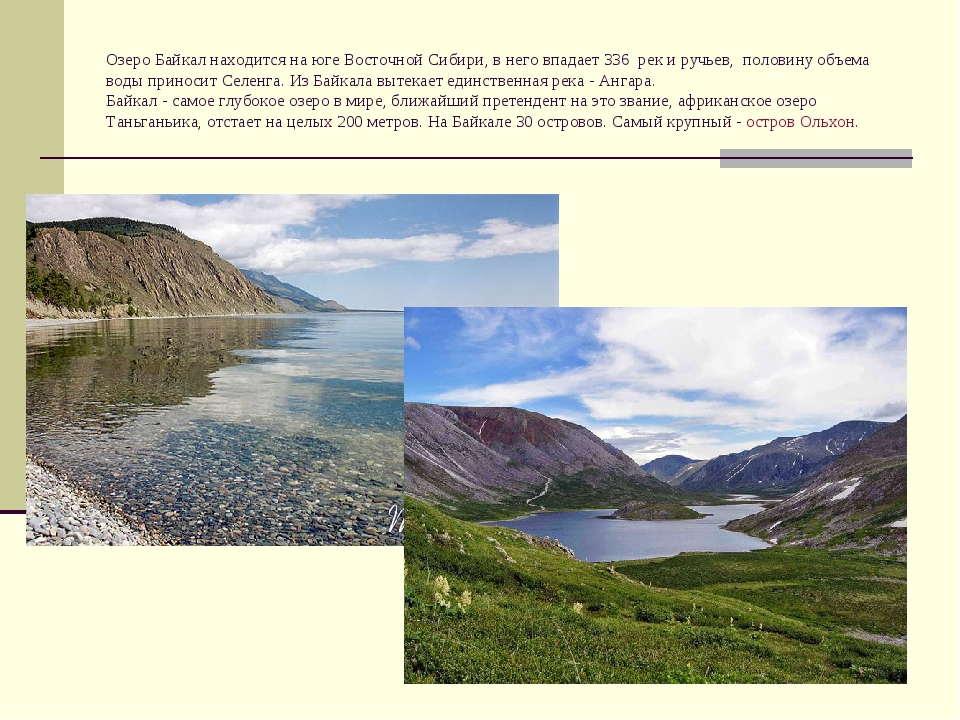 Озеро Байкал находится на юге Восточной Сибири, в него впадает 336 рек и ручь...