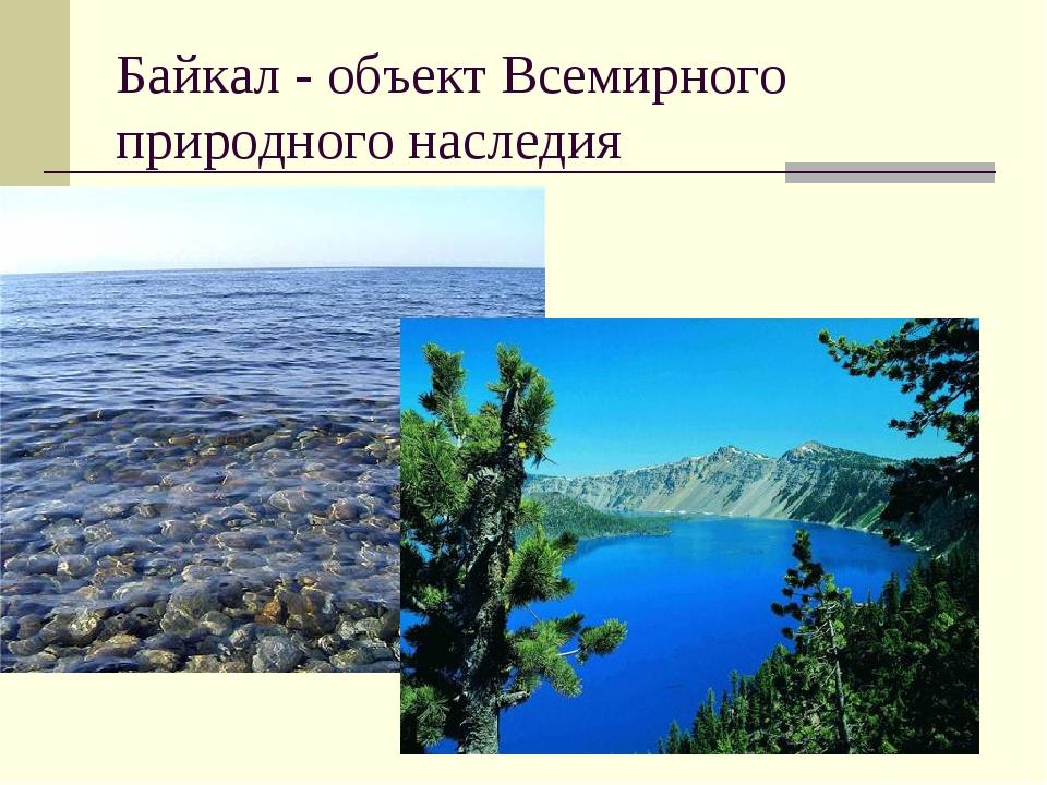 Байкал - объект Всемирного природного наследия