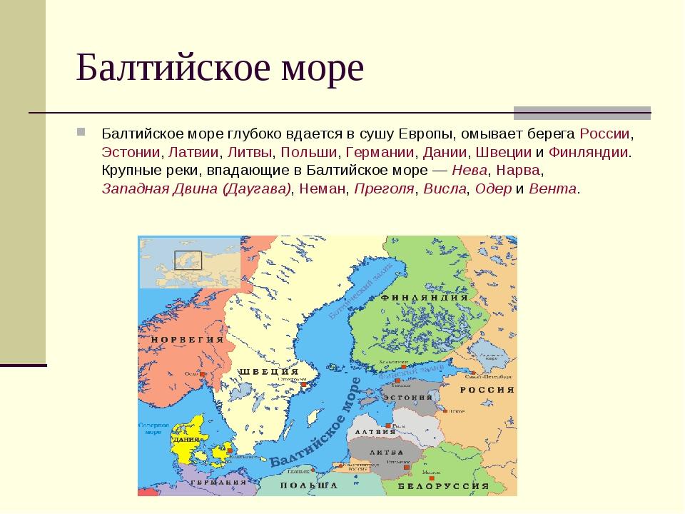 Балтийское море Балтийское море глубоко вдается в сушу Европы, омывает берега...