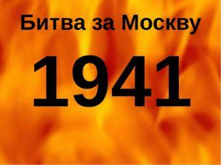 Битва за Москву 1941