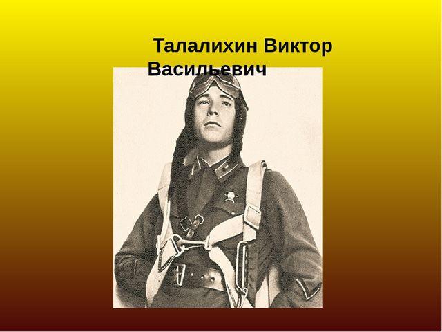 Талалихин Виктор Васильевич