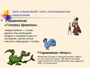 Цель упражнений :снять психомышечное напряжение Упражнение «Головы дракона».