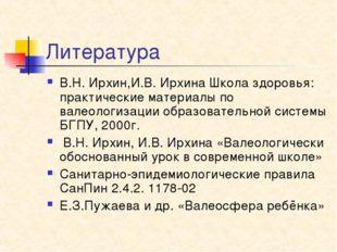 Литература В.Н. Ирхин,И.В. Ирхина Школа здоровья: практические материалы по в