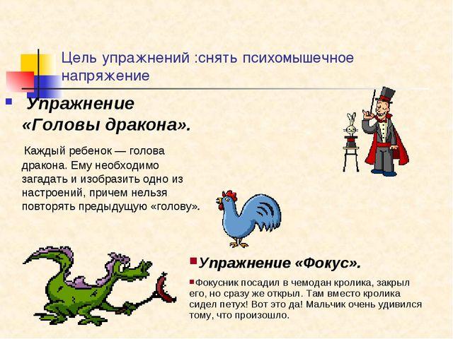 Цель упражнений :снять психомышечное напряжение Упражнение «Головы дракона»....