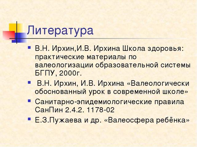 Литература В.Н. Ирхин,И.В. Ирхина Школа здоровья: практические материалы по в...