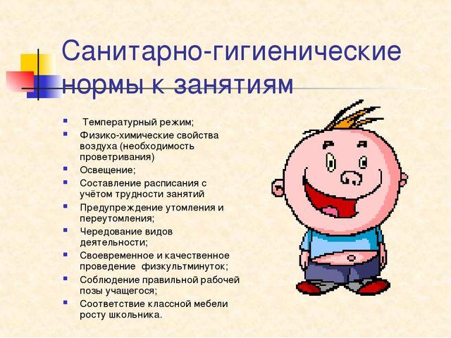 Санитарно-гигиенические нормы к занятиям  Температурный режим; Физико-химиче...