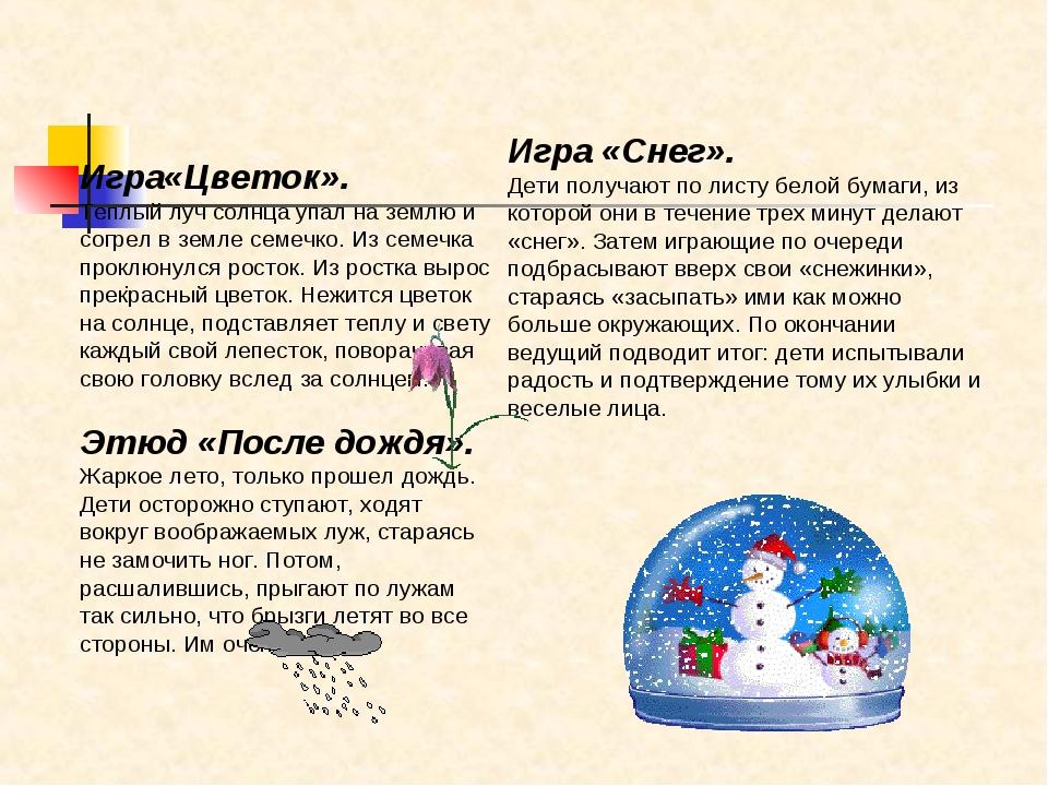 . Игра «Снег». Дети получают по листу белой бумаги, из которой они в течение...