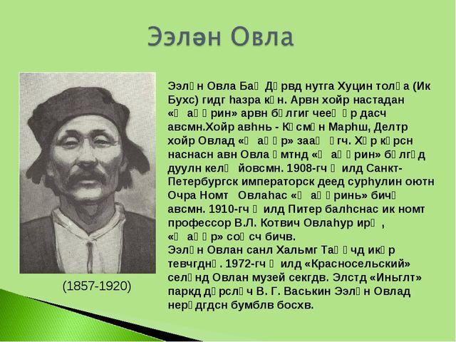 (1857-1920) Ээлән Овла Баһ Дөрвд нутга Хуцин толһа (Ик Бухс) гидг hазра күн....