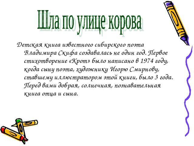 Детская книга известного сибирского поэта Владимира Скифа создавалась не один...