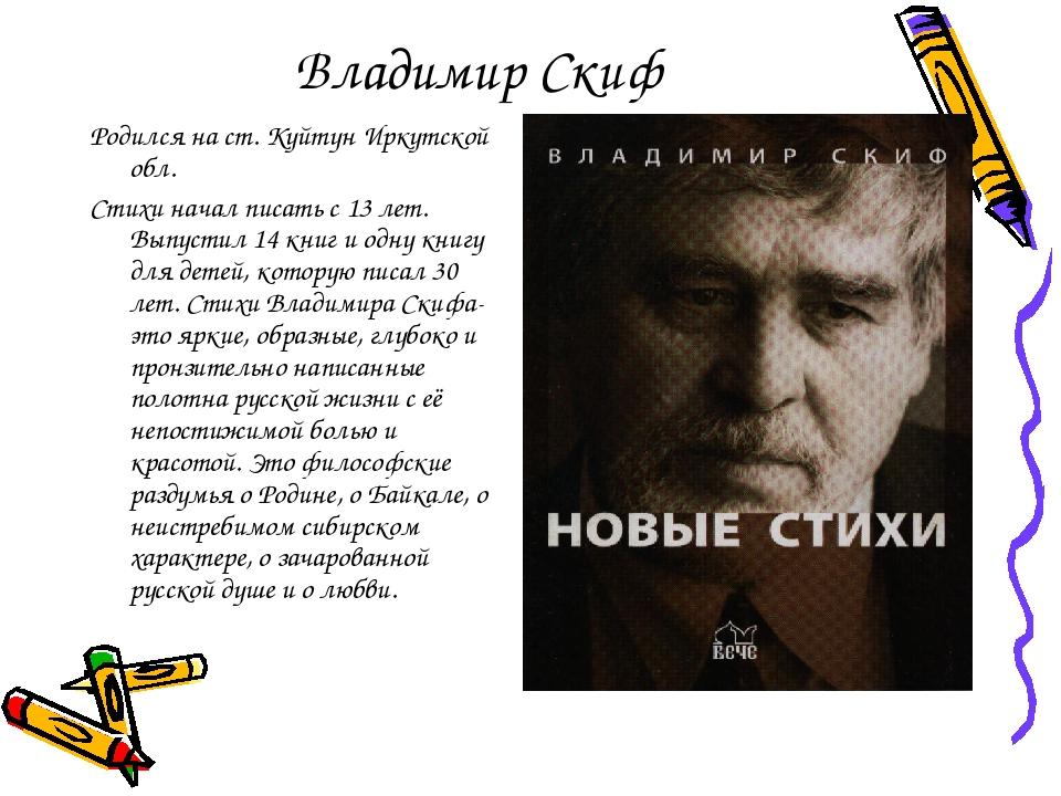 Владимир Скиф Родился на ст. Куйтун Иркутской обл. Стихи начал писать с 13 ле...