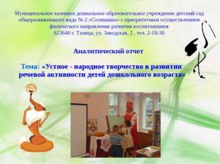 Муниципальное казенное дошкольное образовательное учреждение детский сад общ