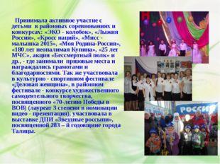 Принимала активное участие с детьми в районных соревнованиях и конкурсах: «Э
