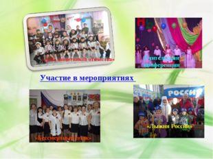 Участие в мероприятиях Учительская конференция «Лыжня России» «День защитнико
