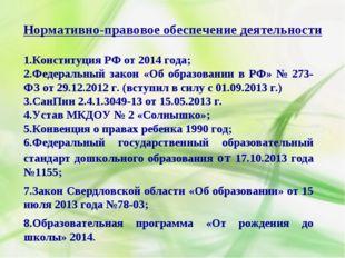 Конституция РФ от 2014 года; Федеральный закон «Об образовании в РФ» № 273-ФЗ