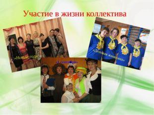 Участие в жизни коллектива «Новый год» «1 сентября» «Деловая женщина»