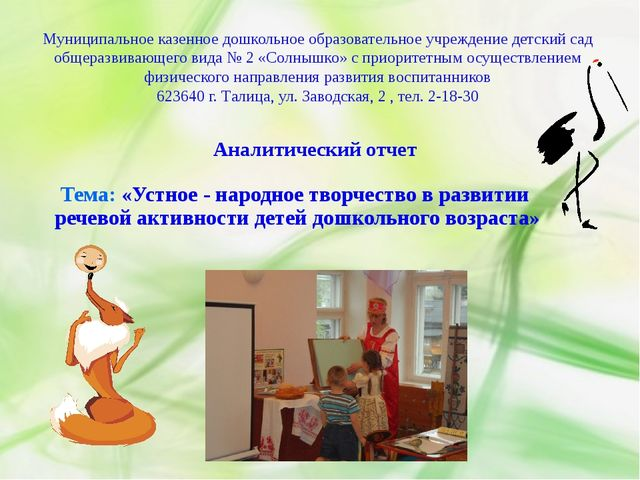Муниципальное казенное дошкольное образовательное учреждение детский сад общ...