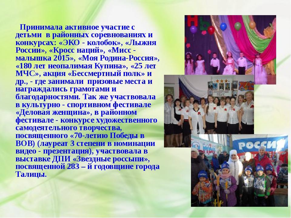 Принимала активное участие с детьми в районных соревнованиях и конкурсах: «Э...