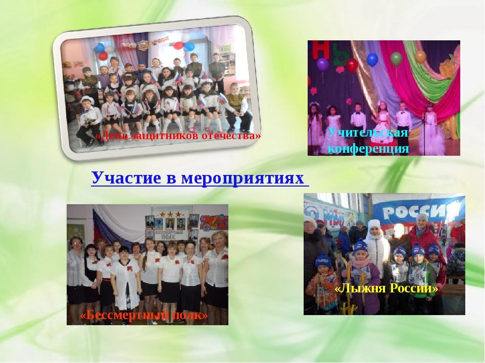 Участие в мероприятиях Учительская конференция «Лыжня России» «День защитнико...