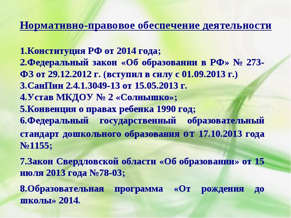 Конституция РФ от 2014 года; Федеральный закон «Об образовании в РФ» № 273-ФЗ...