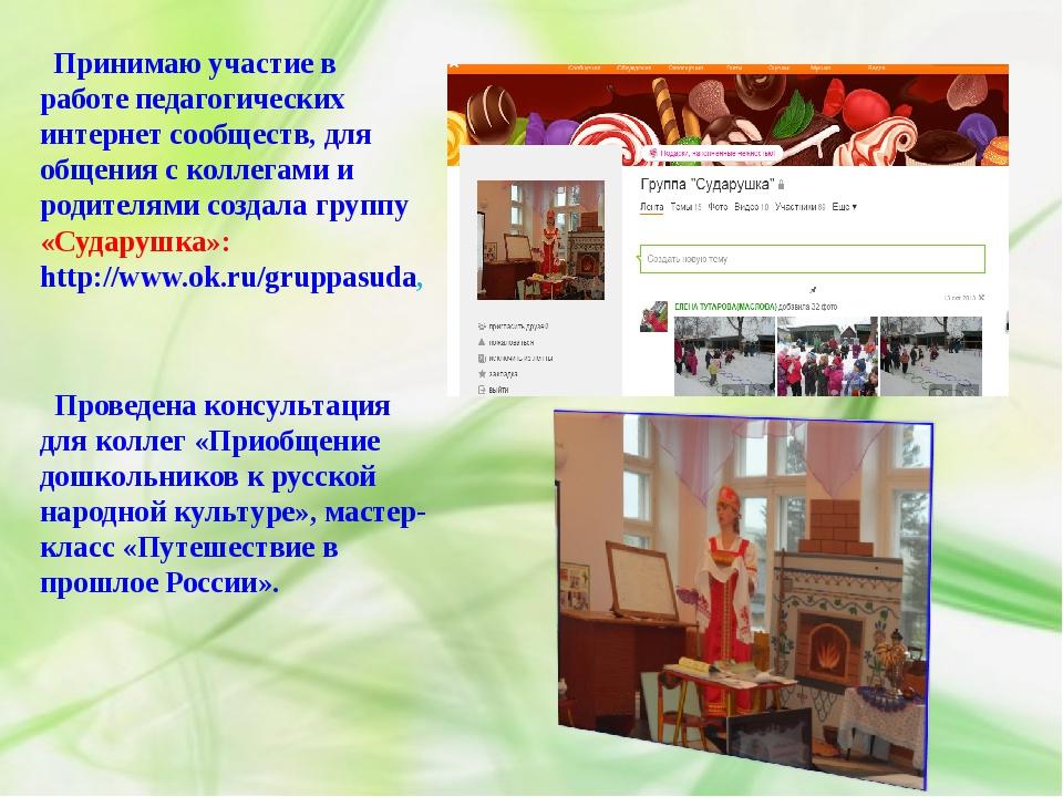 Принимаю участие в работе педагогических интернет сообществ, для общения с к...